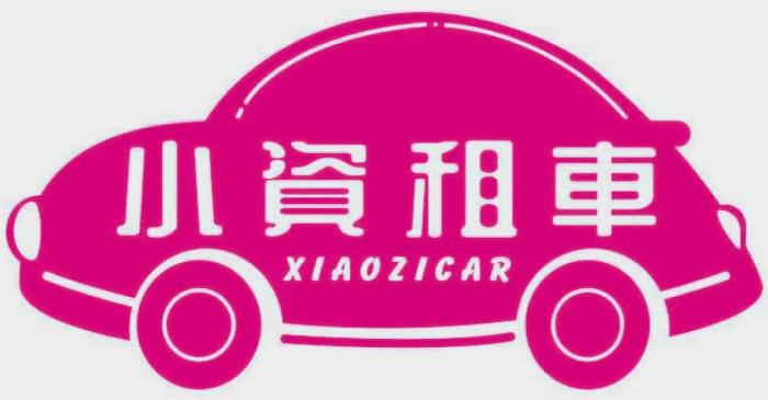 小資租車-三重店